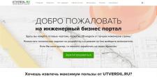 Инженерный портал utverdil.ru