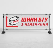 Дизайн банеру для магазину шин