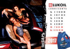 Перекидной календарь.