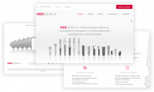 Сайт представителя бренда стоматологических имплан