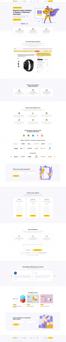 """Landing Page """"Блокировщик Яндекс.Советника"""""""