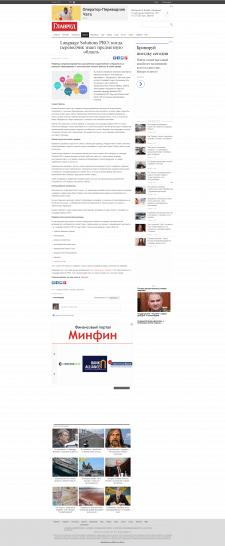 Статья о бюро переводов Language Solutions PRO