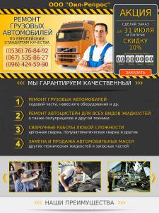 Landing page ремонт грузовых автомобилей