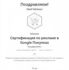 Сертификат по торговой рекламе Google Ads