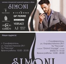 """Флаер для магазина """"Simoni"""""""