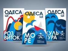 Постеры Одесса