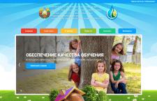 Сайт Центра коррекционно-развивающего обучения