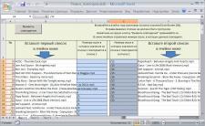 Сравнение двух списков в Excel 2007