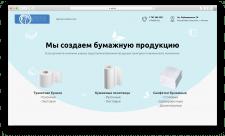 Сайт производителя бумажной продукции