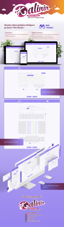 Дизайн сайта поиска свободных доменов Web Checker