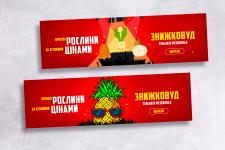 """Баннеры """"Знижковуд"""""""
