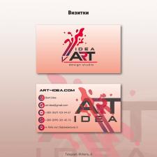 Визитки для дизайн-студии ART IDEA