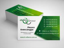 Визитки для рекрутингового агентства