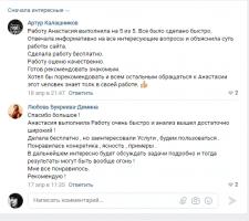 Отзывы об аудитах сайтов