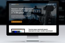 Разработка сайта Stream Expert-съемка трансляций