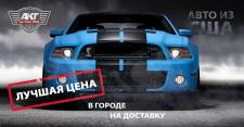 Рекламный баннер для АКТ Motors