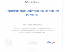 AdWords Display