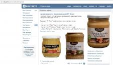 Продвижение ТМ Пинат - продажа арахисовой пасты