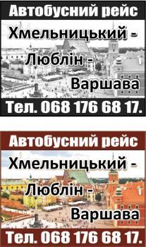 Рекламний блок для газети