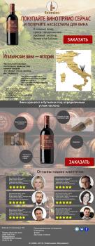 Landingpage (Вино)