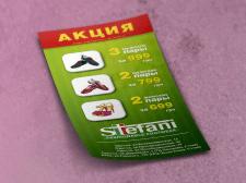 Евро-флаер для обувных магазинов Stefani