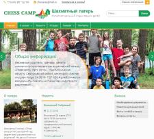 Шахматный лагерь