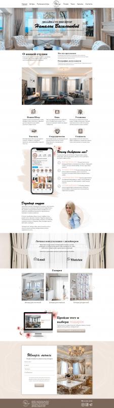 Студия Штор Натальи Васильковой