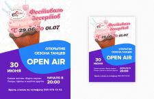 "Плакат ""Фестиваля десертов"""
