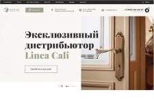 Дизайн сайта фурнитура для дверей