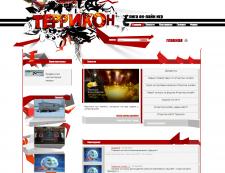 Сайт Террикон