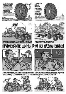 Комикс, рекламирующий шины для тракторов