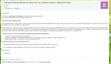 Текст e-mail рассылки рекламных услуг