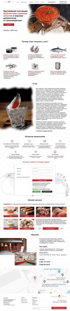 Landing page Морепродуктов, икры и рыбы