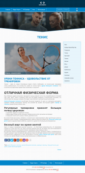 Уроки тенниса - удовольствие от тренировок