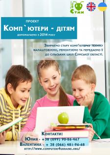 Плакат для благотворительного фонда