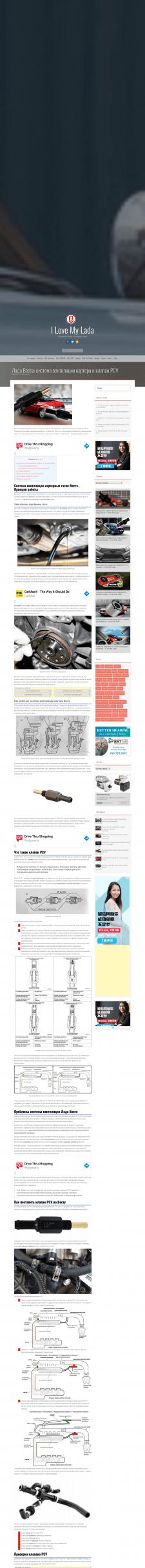 Клапан PCV Лада Веста и система вентиляции картера