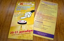 Листовка для компании MirRa