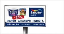 Билборды для салонов Sadolin