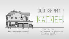 Визитка Катлен