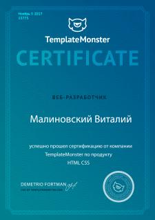 Сертификат TemplateMonster по продукту HTML CSS