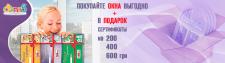 Баннер на сайт ОКна5