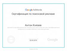 Сертификация по основам и поиску Adwords