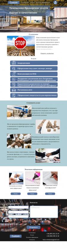 Лендинг о таможенно-брокерских услугах