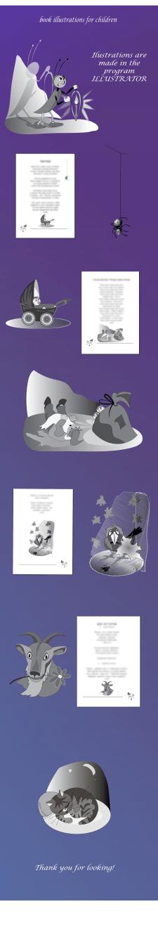 Иллюстрации и вёрстка книги детских стихов