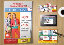 Рекламная кампания акций торгового центра.
