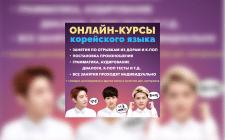 Баннер для онлайн-курсов корейского языка