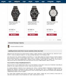 Швейцарские часы Swiss Military Hanova