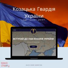 """Cайт для """"КГУ"""" - Казацкой Гвардии Украины"""