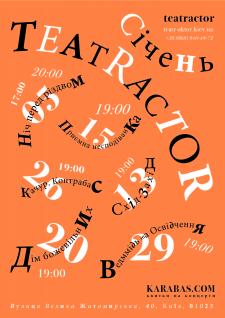 Афиша ТеатраАктор