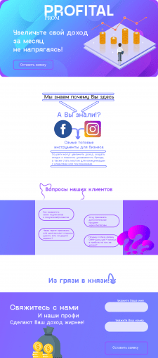 Веб - Дизайн | Главная Страница PROFITAL.PROM